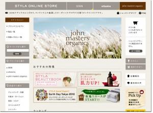 John Masters Organics/ジョンマスターオーガニック
